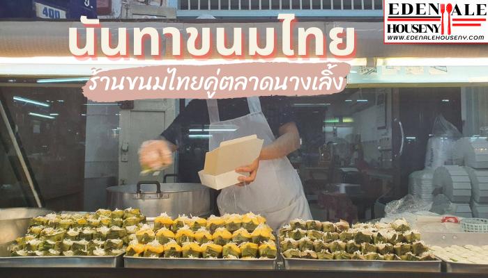 ร้านนันทาขนมไทย ร้านขนมไทยคู่ตลาดนางเลิ้ง วันนี้เราเลยจะชวนทุกคนไปลองชิมของหวาน จากร้านสตรีทฟู๊ดใจกลางเมืองหลวงอย่างกรุงเทพมหานคร