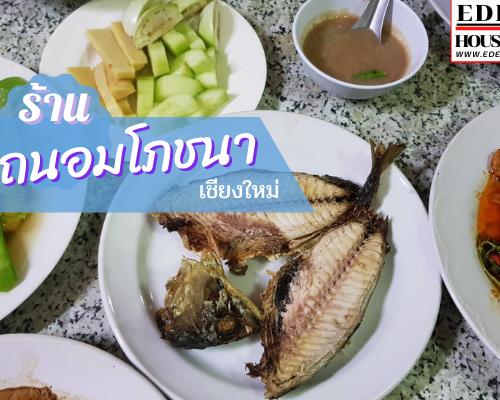 ร้านถนอมโภชนา ในจังหวัดเชียงใหม่ คุณเคยมีความถึงอาหารไทยรสชาติแบบไทยแท้ดั้งเดิม ที่ทานกี่ครั้งก็จะทำให้หวนคิดถึงอาหารฝีมือคุณแม่กันบ้างไหมคะ