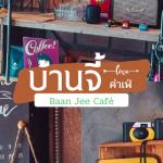 บ้านจี้ คาเฟ่ Baan Jee Café ตะกั่วทุ่ง แนวสไตล์คาเฟ่ ตกแต่งด้วยบรรยากาศที่แสนธรรมชาติ แถมเป็นการตกแต่งร้านด้วย สไตล์แนววินเทจแบบคูลๆ