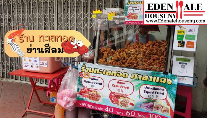 ร้าน ทะเลทอด ย่านสีลมกรุงเทพมหานคร เรียกว่าเป็นอีกหนึ่งร้านที่มีการขึ้นชื่อของ อาหารแนว Street Food เป็นอาหารที่สามารถหาทานได้ง่าย