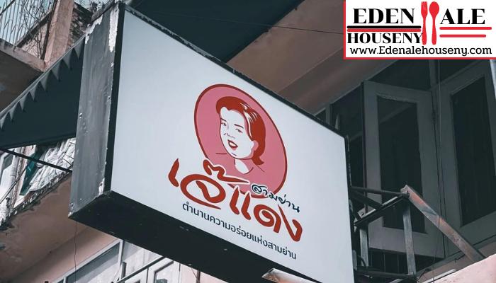 """ส้มตำเจ๊แดง Somtum Jae Dang สามย่าน ร้านอาหารอีสานร้านนี้ ยังได้รับรางวัลมิชลินในเมนูที่ขึ้นชื่อว่า """"คอหมูย่าง + น้ำจิ้มแจ่ว""""เพราะเนื้อหมูมีความกรอบ"""