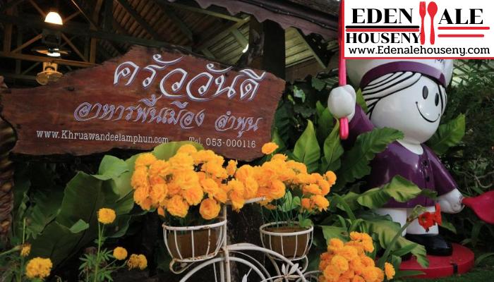 ครัววันดี จังหวัดลำพูน เป็น ร้านอาหารที่มีการจำหน่ายบริการเมนูอาหารพื้นบ้านของภาคเหนือชาวล้านนา อย่างมากมายที่เปิดให้บริการมานานถึง 20 กว่าปีแล้ว