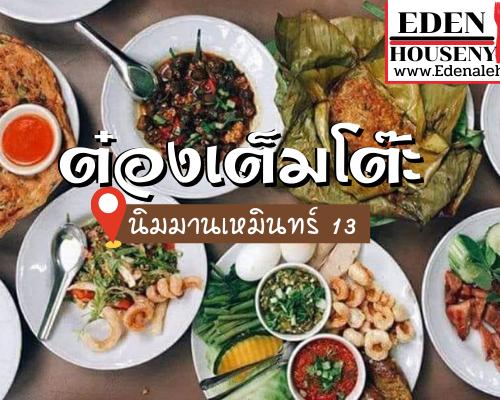 ต๋องเต็มโต๊ะ ที่นี่นับได้ว่าเป็นร้านอาหารเหนือที่เมื่อเป็นการเชิญชวนให้แขกบ้าน แขกเมืองที่มาจากจังหวัดอื่นของประเทศไทย รวมถึงนักท่องเที่ยวชาวต่างชาติ